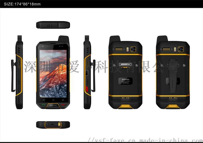 B9000虹膜識別紅外熱成像測溫工業智慧三防手機822961385