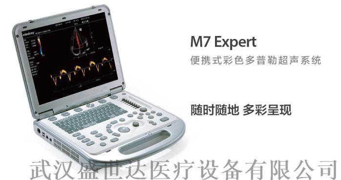 M7Expert_05.jpg