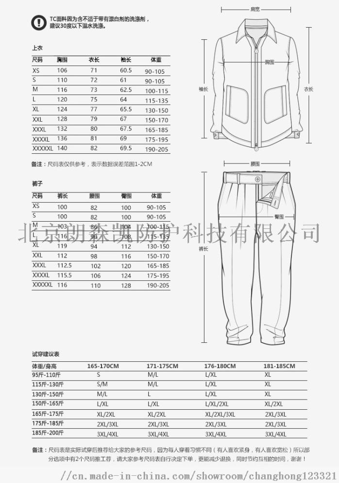 朗森凯厂家直销红色冬季救援棉服102521632