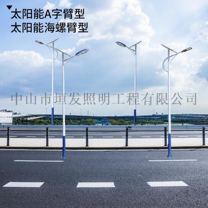 广东中山新款户外一体化太阳能路灯厂家特价828128265