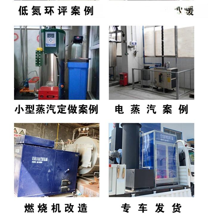 生物質蒸汽發生器_14.jpg