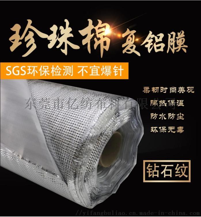珍珠棉铝膜钻石纹-11_02.jpg