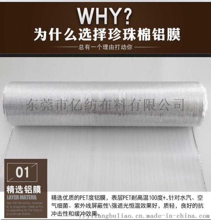 珍珠棉铝膜钻石纹-11_04.jpg