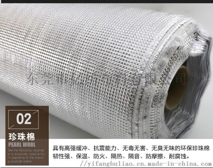 珍珠棉铝膜钻石纹-11_05.jpg