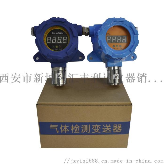 西安可燃气体检测报警仪13659259282102466725