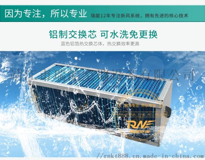 定制网咖新风系统新风机,全热交换器,商用新风换气机103653722