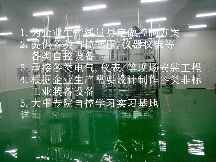 自动控制施工厂家plc dcs sis 系统施工811175122