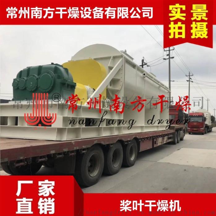供应电镀污泥干燥机 空心桨叶干燥机830710145