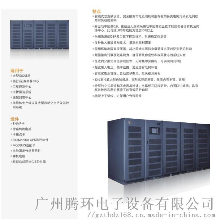 艾默生UPS电源 12脉冲NXL 500KVA104589135