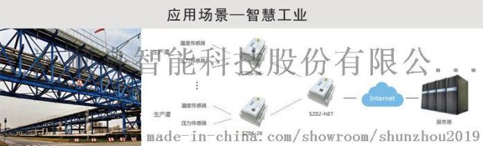 安徽高低电平电路模拟信号数据采集设备102928645