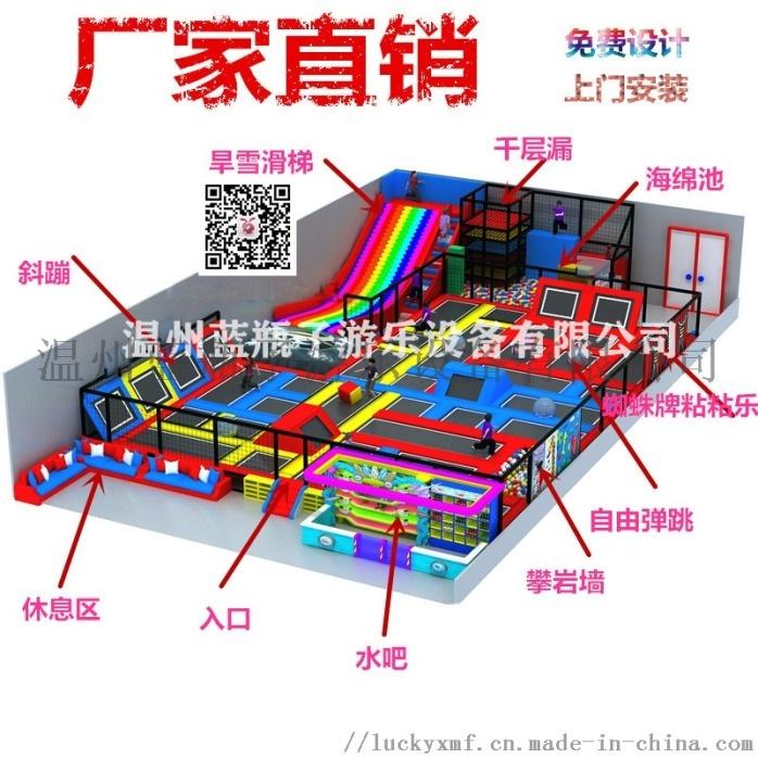 商场大型超级蹦床,成人健身,儿童乐园拓展,网红蹦床821505945