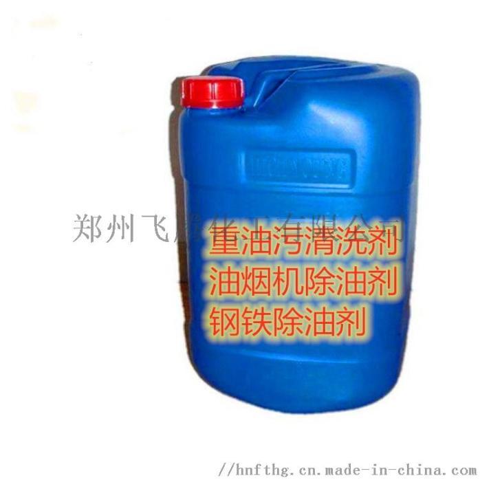 厂家直销重油污清洗剂 油烟机清洗剂 钢铁除油剂104801892