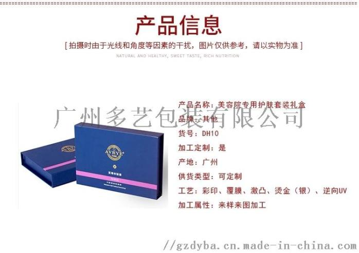 **美容院专用护肤套装礼盒98363885