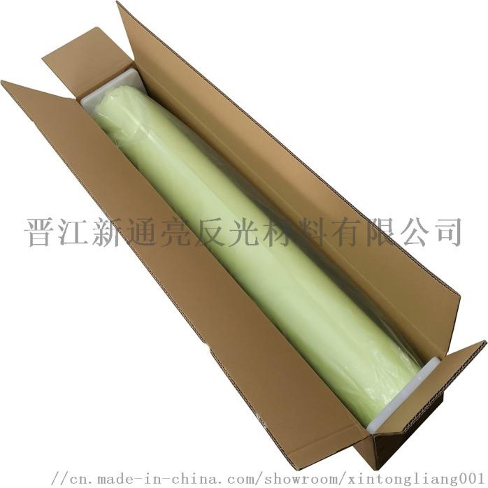 PVC夜光膜带不干胶刻字蓄光膜824227932