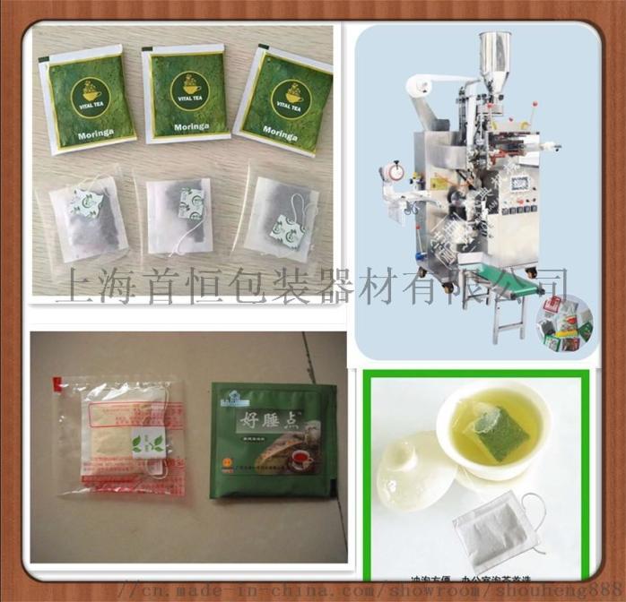 袋泡茶包裝機茶葉末碎茶包裝機茶袋封口機812720255
