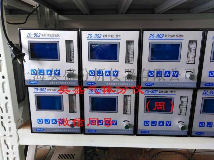 山東微量氧分析儀EN-500,氧含量在線監測830517395