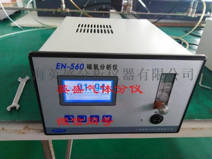 山東微量氧分析儀EN-500,氧含量在線監測830517375