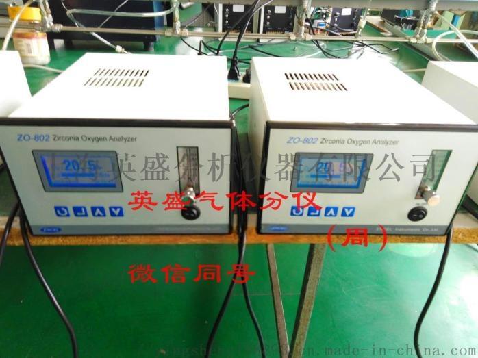 山東微量氧分析儀EN-500,氧含量在線監測830517405