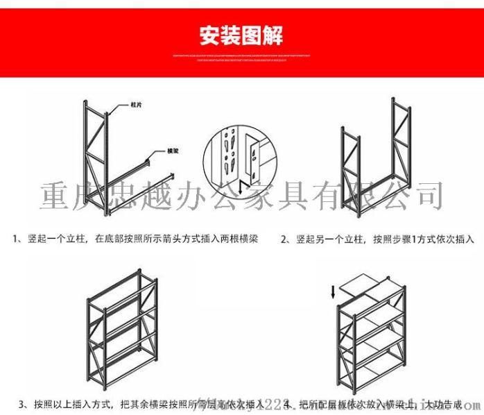 重庆超市  货架 仓库货架 金属货架 货架厂家124484415