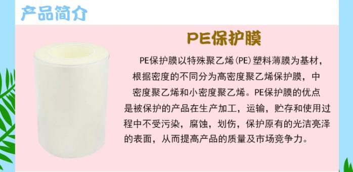 PE保护膜_03.gif