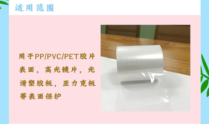 PE保护膜_09.gif