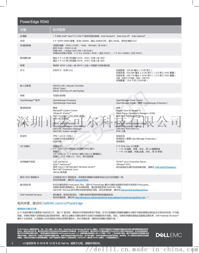 戴尔PowerEdge R340机架式服务器厂家/批发价格-深圳市麦可尔科技