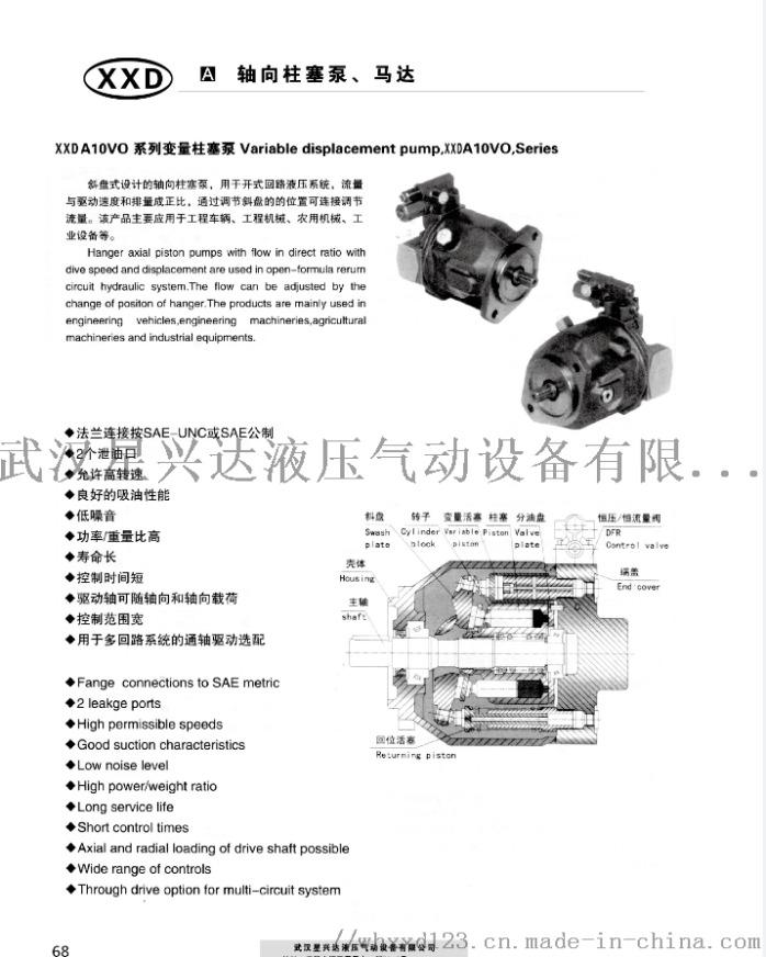 泵A4VSG750HD/22R-PPH10NOO106027315