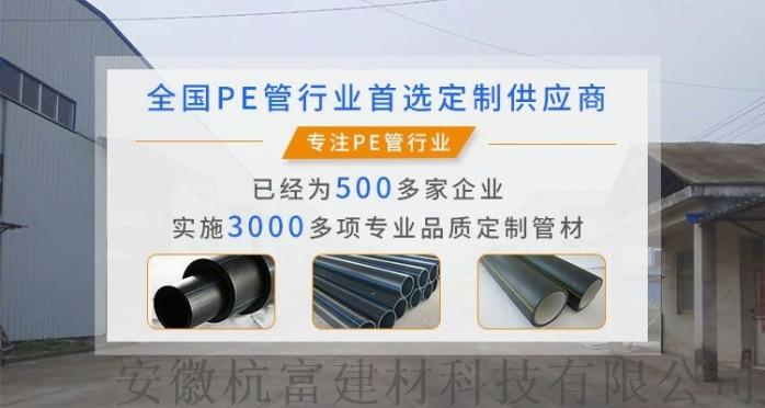 定制口径pe给水管厂家直销105223845