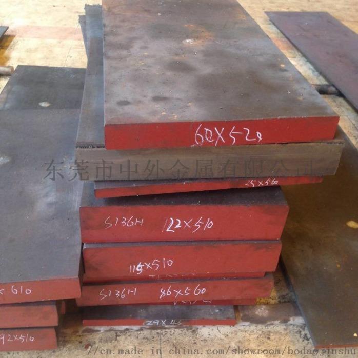 S136H预硬塑胶模具钢 S136H机扎钢板799799675