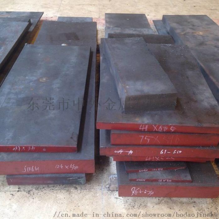 S136H预硬塑胶模具钢 S136H机扎钢板799799685