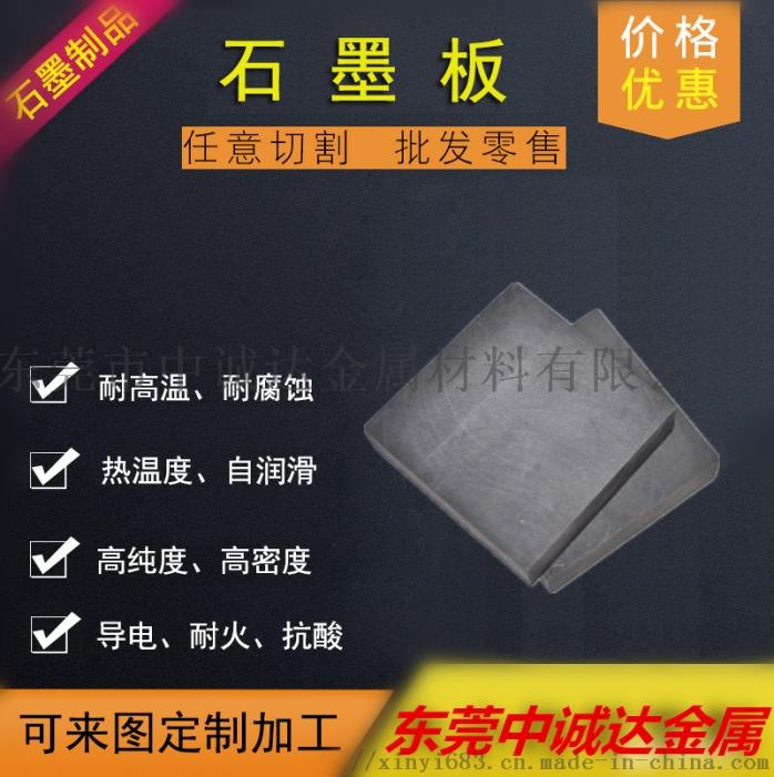 【广东石墨】G520高温冶金材料/挤压石墨棒827181295