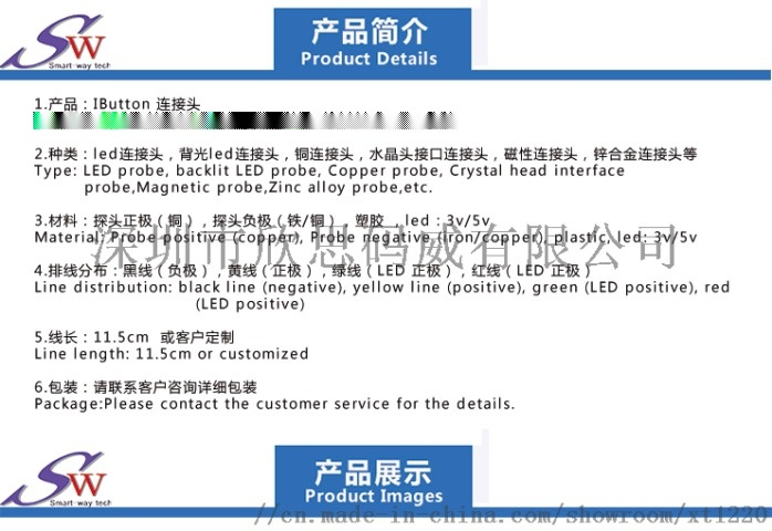 探頭產品模板-確認版_02wps圖片.png