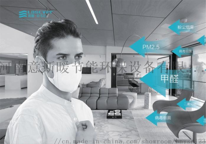 鄭州新風系統廠家萊斯·克韋爾全國區域招商中105471675
