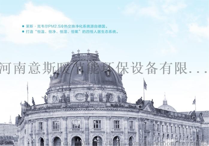 鄭州新風系統廠家萊斯·克韋爾全國區域招商中105471565
