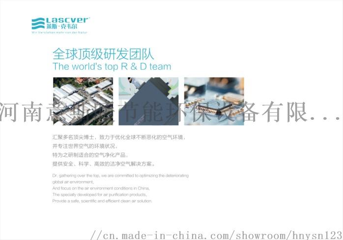 鄭州新風系統廠家萊斯·克韋爾全國區域招商中105471585