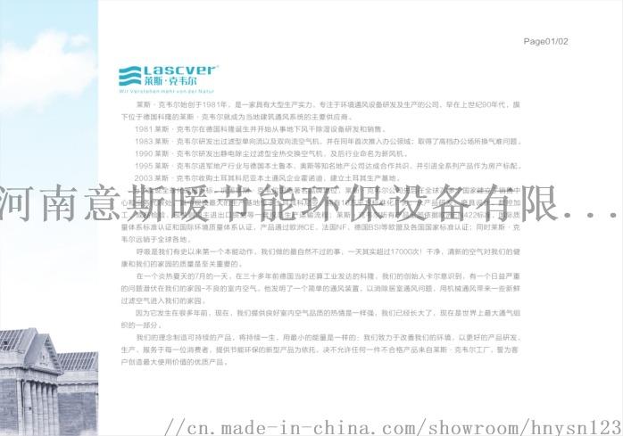 鄭州新風系統廠家萊斯·克韋爾全國區域招商中105471575