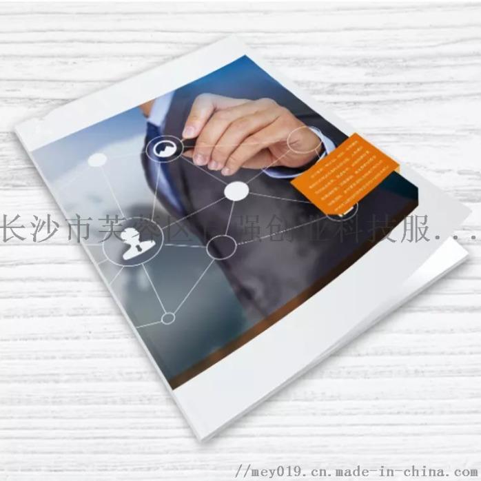 推荐企业印书刊杂志的透明名片印刷机使用方便106178625