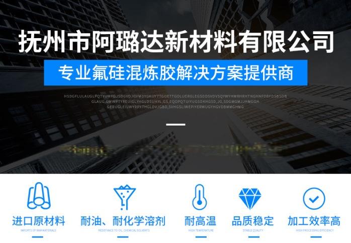 氟硅橡胶|涡轮增压管氟硅橡胶|高回弹氟硅混炼胶105878375