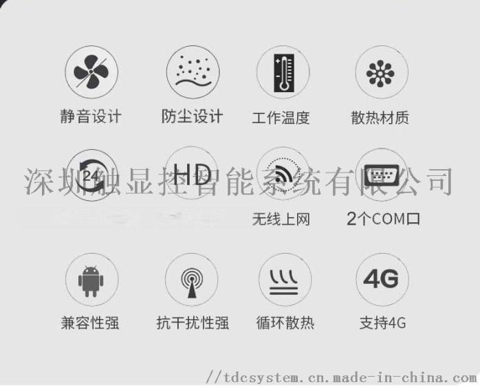 安卓工控主机详情页_02.jpg