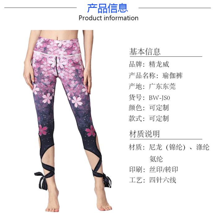 产品信息(瑜伽裤).jpg