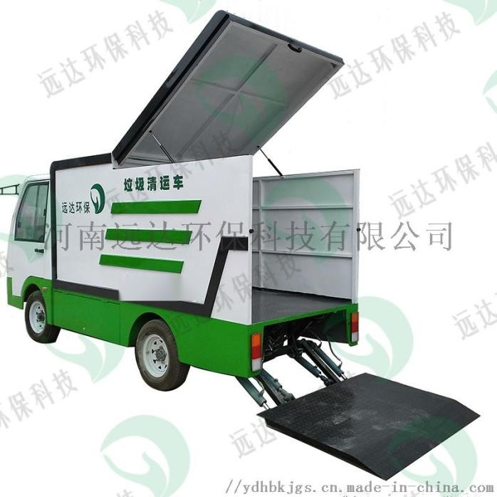 新品四轮密封转运车小型环卫分桶垃圾车817298542