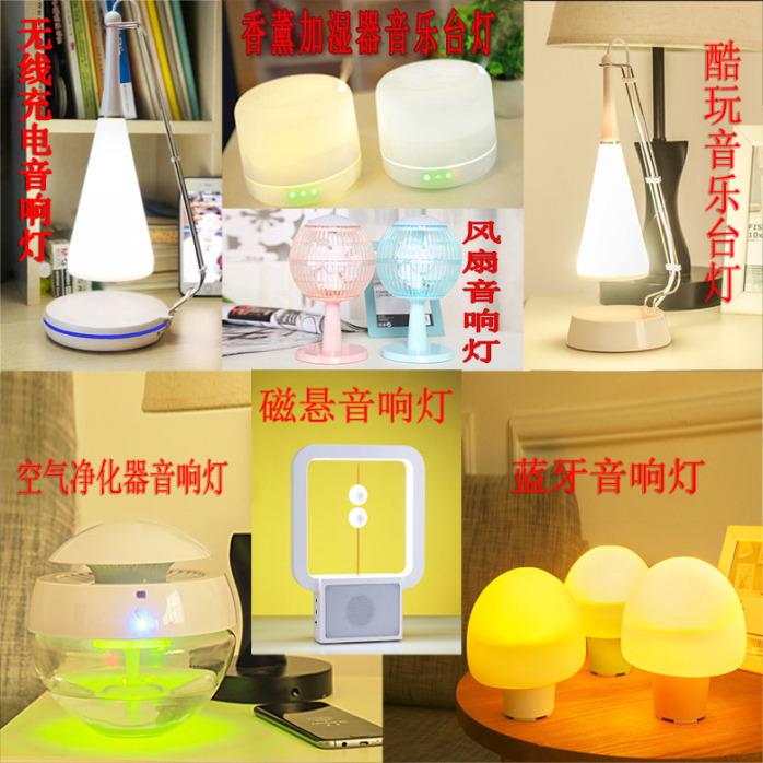 手机无线充电台灯创意产品蓝牙音箱装饰台灯105274425