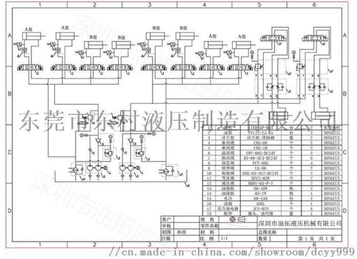 液压系统3_18.jpg