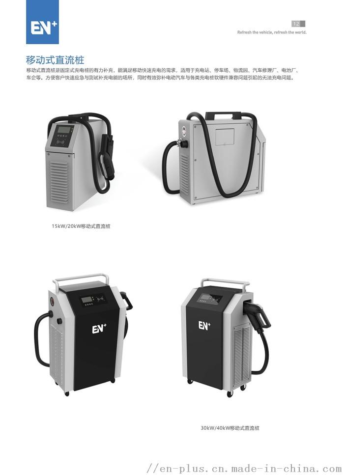 EN+驛普樂氏 電動汽車15-20KW移動式直流樁107305165