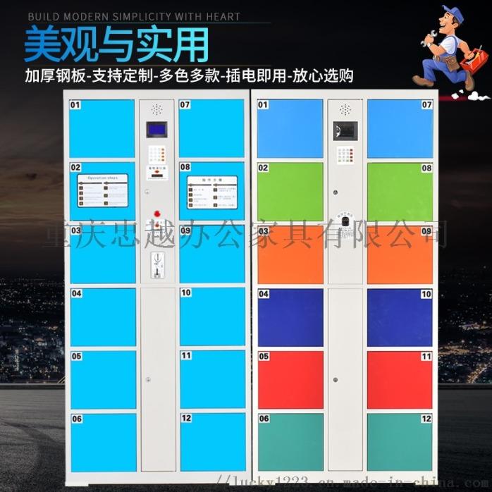 重庆超市  电子条码存包柜寄存柜厂家877574685