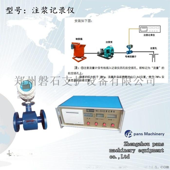 广州注浆记录仪带打印功能827160032