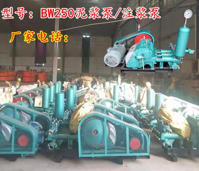BW250注浆泵.jpg