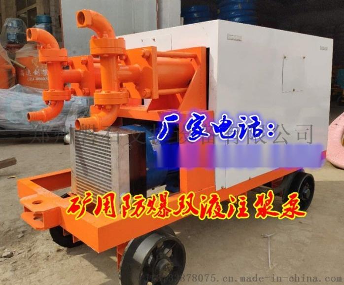 双缸双液注浆机,新型电动注浆泵生产厂家823265782