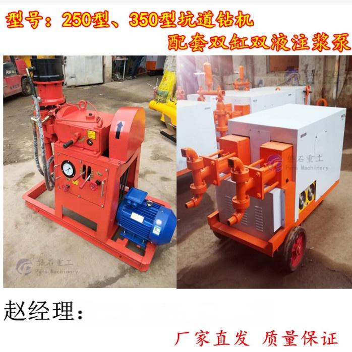 江苏坑道钻机 全液压钻机坑道钻机 双液注浆钻孔设备107672132