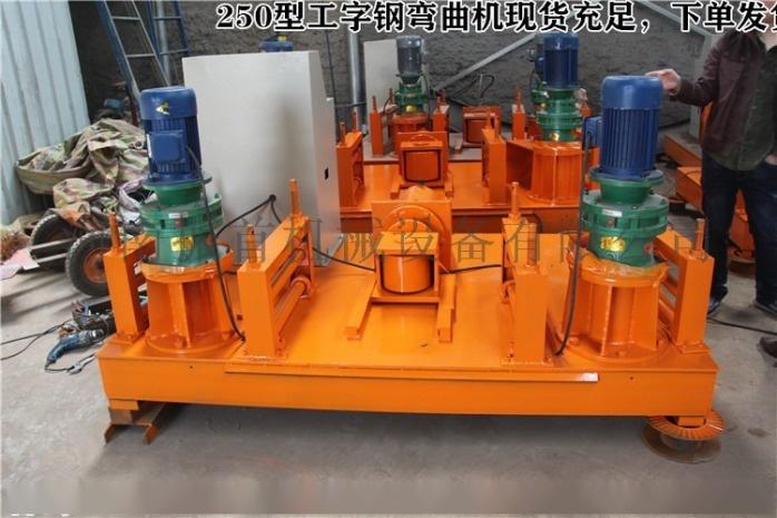 振首WGJ250工字钢冷弯机/工字钢冷弯机厂家107699162